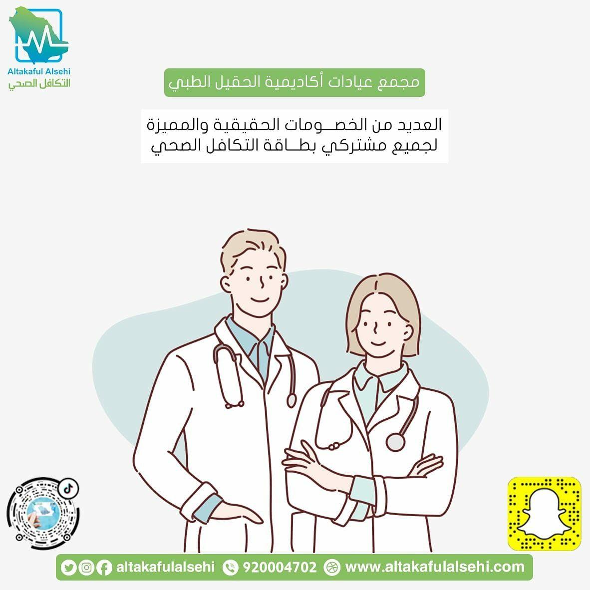 نقدم لكم أفضل الخدمات الطبية من مجمع عيادات أكاديمية الحقيل الطبي الرقمي التخصصي في الخبر بخصومات مميزة على بطاقة التكافل ا Health Insurance Memes Ecard Meme