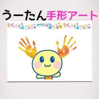 Yahoo 検索 画像 で 手形アート を検索すれば 欲しい答えがきっと
