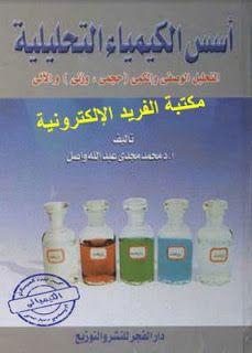 كتاب علم الأجنة الوصفي المقارن pdf