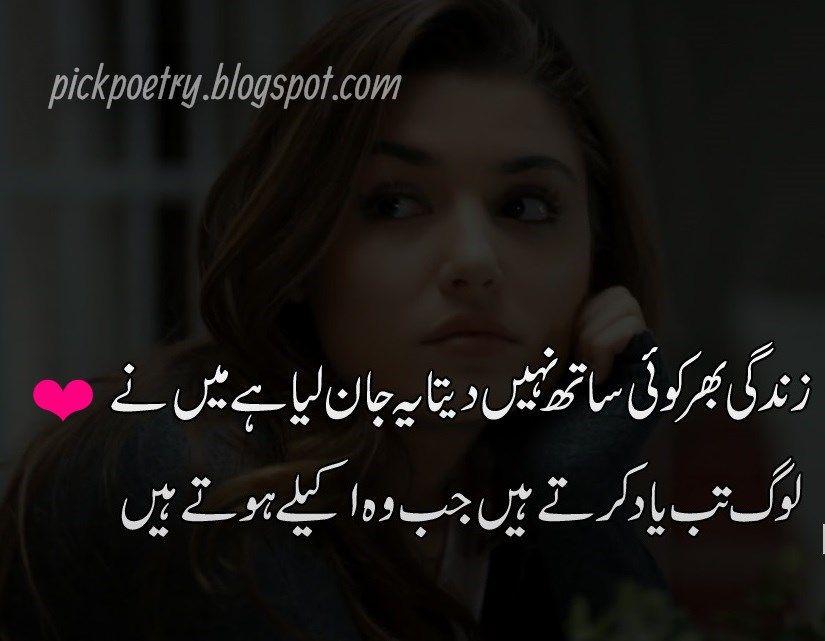 Best 2 Line Poetry In Urdu Two Lines Shayari Best Urdu Poetry