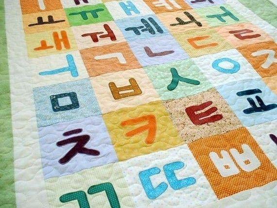 Korean alphabet hangl quilt pattern must make alphabet