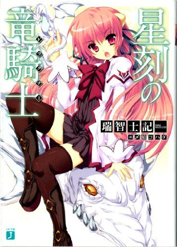 Dragonar Academy Light Novel Gets TV Anime