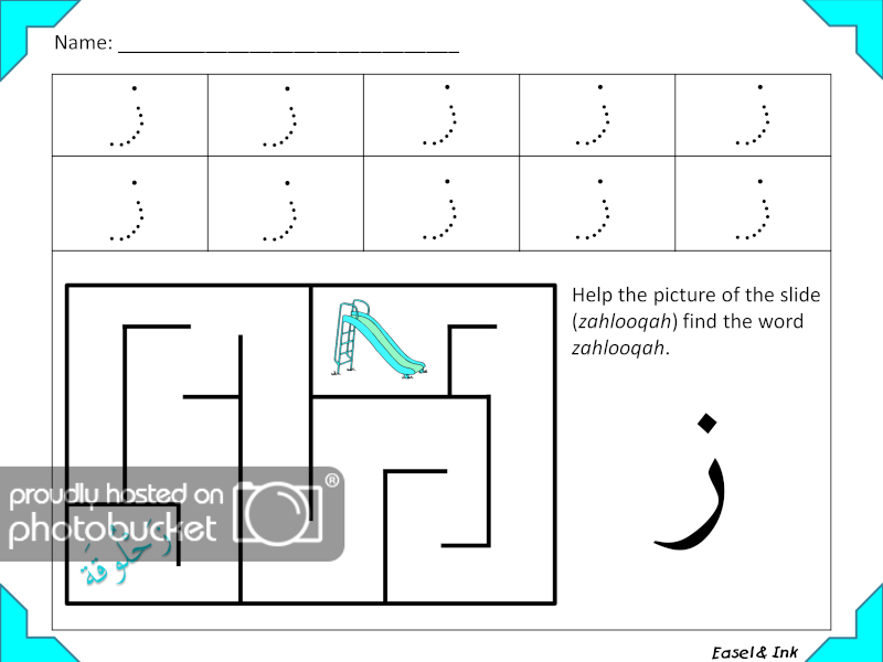 شيتات لتعلم كتابه الحروف العربيه حروف منقطه للكتابه عليها Arabic Handwriting Work منتدى النرجس Arabic Worksheets Worksheets Words