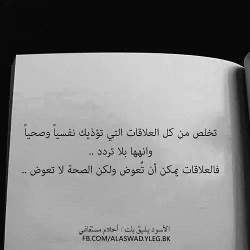 الصحه لا تعوض Quotations Words Cards Against Humanity