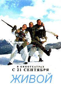 Живой (2006) российская мистическая драма - смотреть ...
