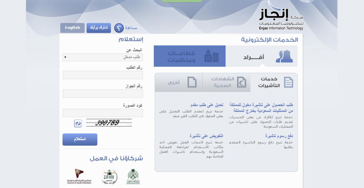 Enjazit E Number Saudi Visa Online Application Registration Service Visa Online Online Application Service