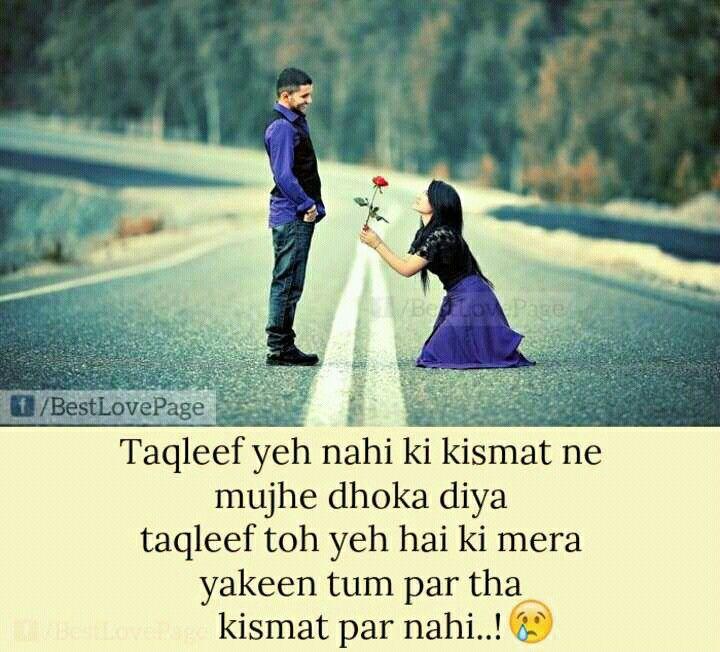 Qismat       | Feelings | Love quotes, Urdu quotes, Romantic