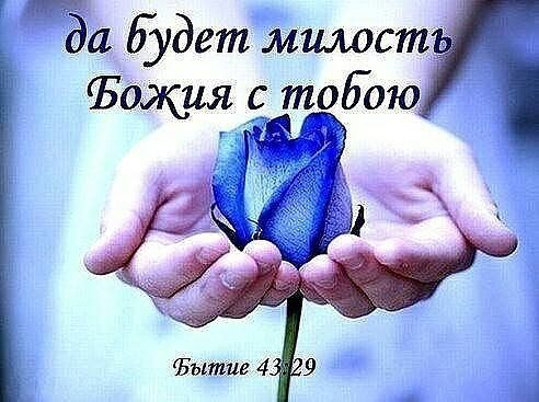 Pin By Andrey Matveev On Slovo Bozhe Christian Quotes Faith Bible Bible Quotes