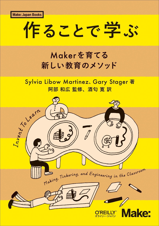 作ることで学ぶ makerを育てる新しい教育のメソッド make japan books