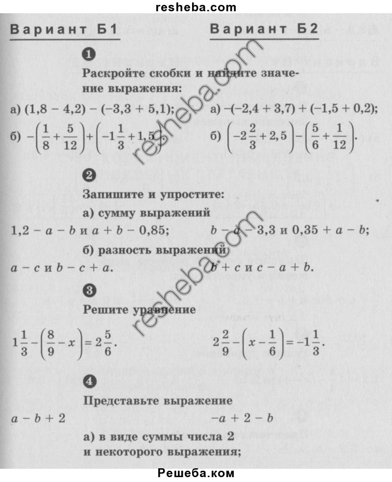 Гдз по математике за 10 11 класс богомолов