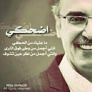 بدر بن عبد المحسن Beautiful Arabic Words Love Words Arabic Love Quotes