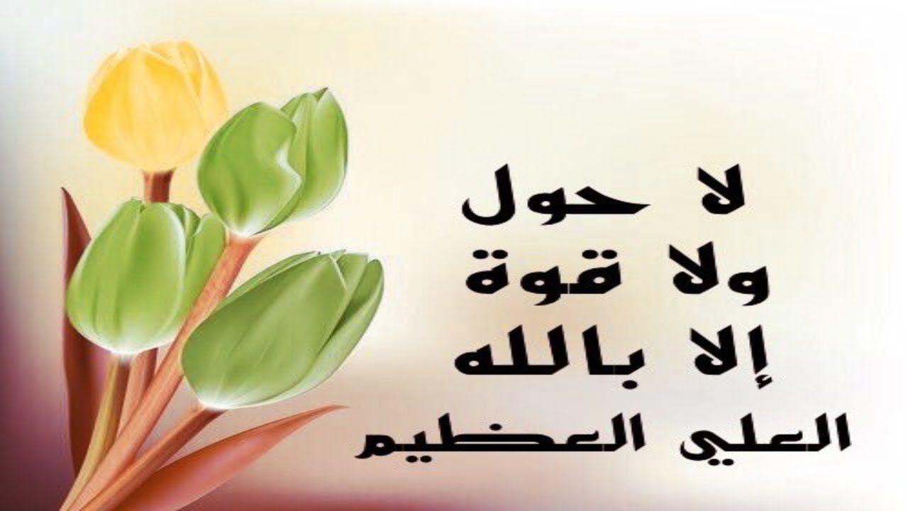 لا حول ولا قوة الا بالله العلي العظيم مكررة 5000 مرة بصوت جميل Doa Islam Morning Images Home Decor Decals