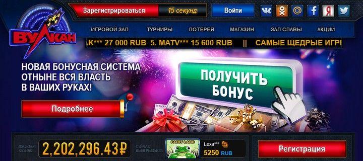 Online casino vulcan com sloty vulkan Игровое казино вулкан Невьянск скачать