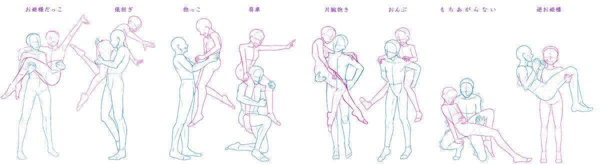 カップル抱っこ系ポーズ集 1 構図 イラスト イラスト 構図 フリー