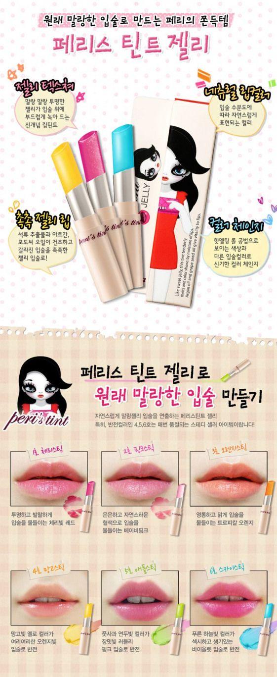 Peri's Balm Tint koreanskincare korean skincare lip