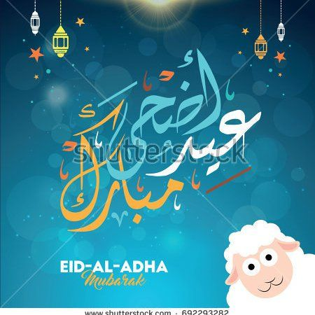 eid al adha cards for facebook 123 eid greetings eid ul adha