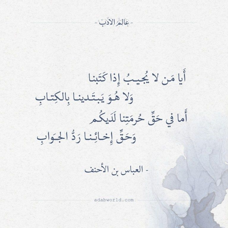 شعر العباس بن الأحنف أيا من لا يجيب إذا كتبنا Words Quotes Quotes Words