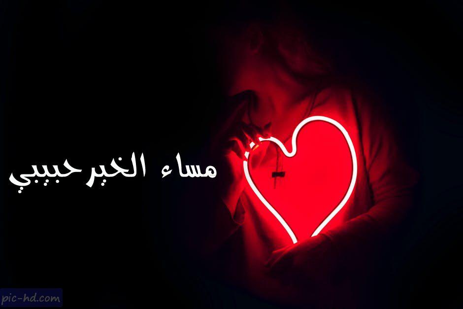 صور مساء الخير حبيبي صور مكتوب عليها مساء الخير لحبيبي Love In Arabic Neon Signs Pics