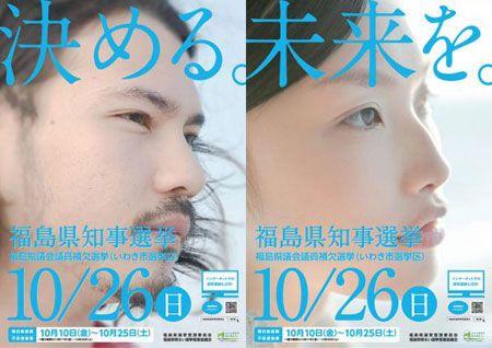 という言葉の掲載された福島県知事選挙イメージポスター/福島県HPより引用
