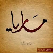 نتيجة بحث الصور عن اسم ماريا بالخط العربي Calligraphy Name Arabic Calligraphy Calligraphy