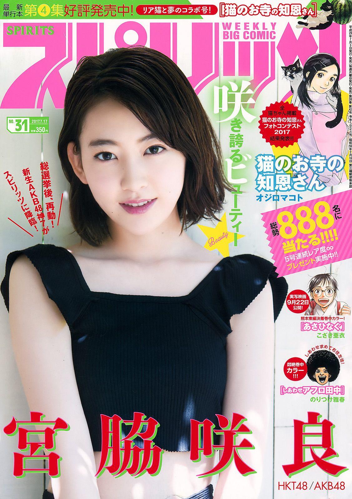 miyawaki sakura 宮脇咲良 hkt48 big comic spirits 2017 07 17 no 31 週刊スピリッツ 2017 年31号 amor da minha vida