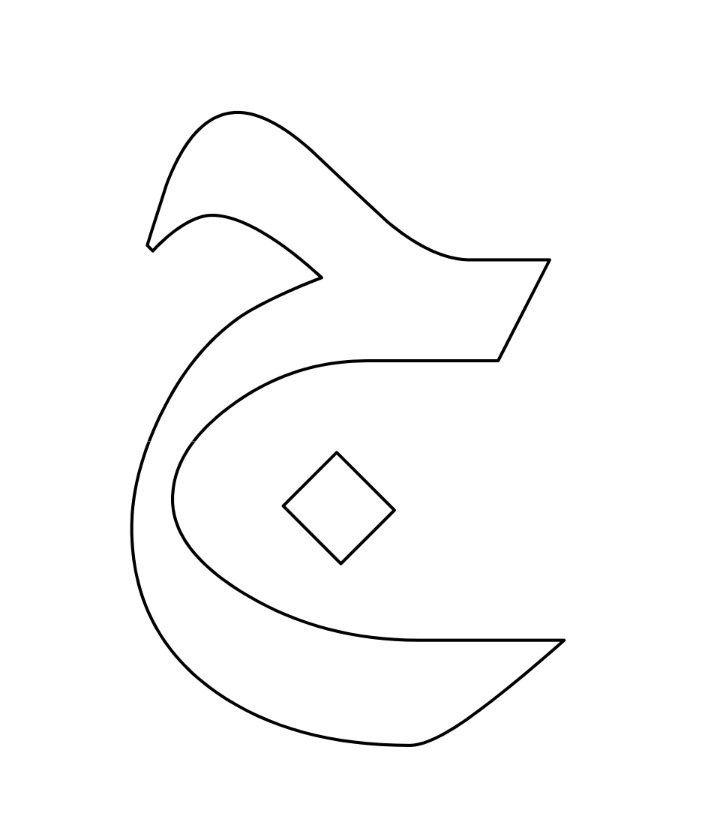 Арабский алфавит – 468 صوره   VK   Арабское письмо ...