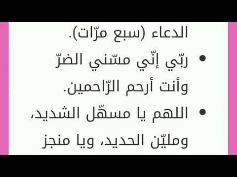 دعاء الشفاء العاجل اذا قلته مرة واحدة تشفى من مرضك بعد ثانية واحدة Youtube Quran Verses Islamic Phrases Pdf Books Reading