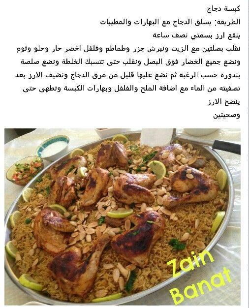 كبسة دجاج Cooking Cooking Recipes Arabic Food