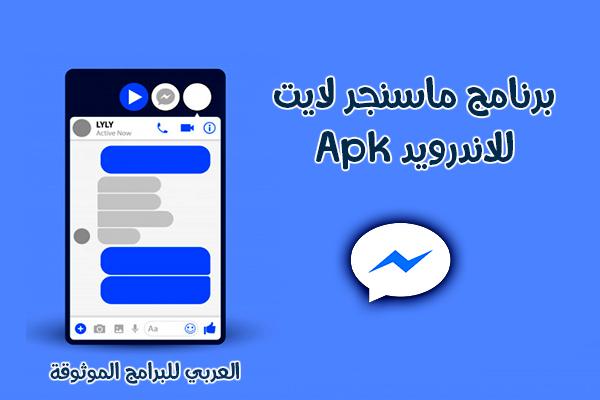 تنزيل ماسنجر لايت 2020 للاندرويد برنامج ماسنجر لايت تسجيل الدخول ماسنجر لايت Apk Facebook Messenger App Gaming Logos