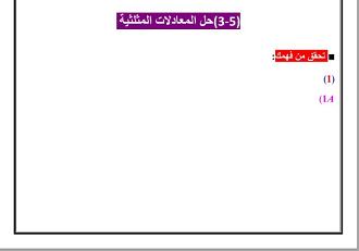الرياضيات ثالث ثانوي النظام الفصلي الفصل الدراسي الأول Incoming Call Screenshot Incoming Call