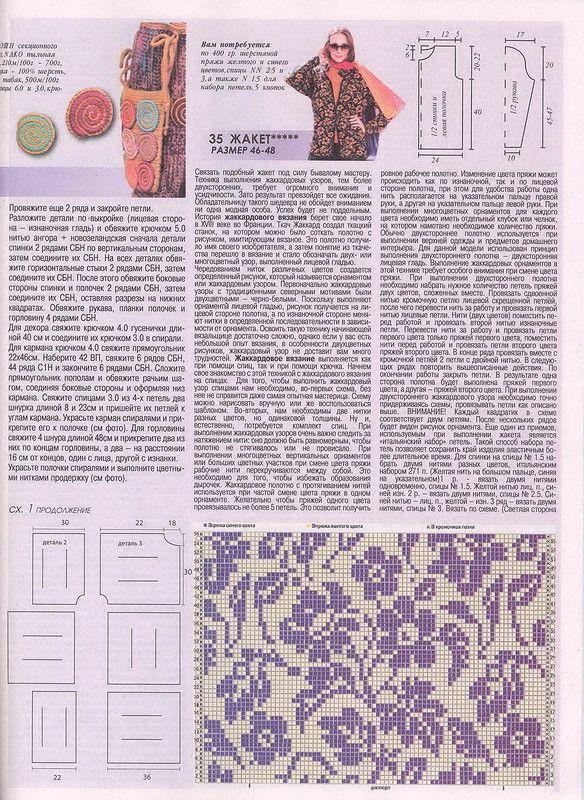 61.jpg | Sweter, Chal y Bordado