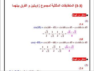 الرياضيات ثالث ثانوي النظام الفصلي الفصل الدراسي الأول Math Math Equations