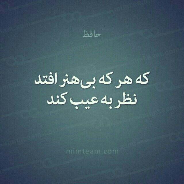 حافظ Hafez Quotes People Quotes Hafiz Quotes
