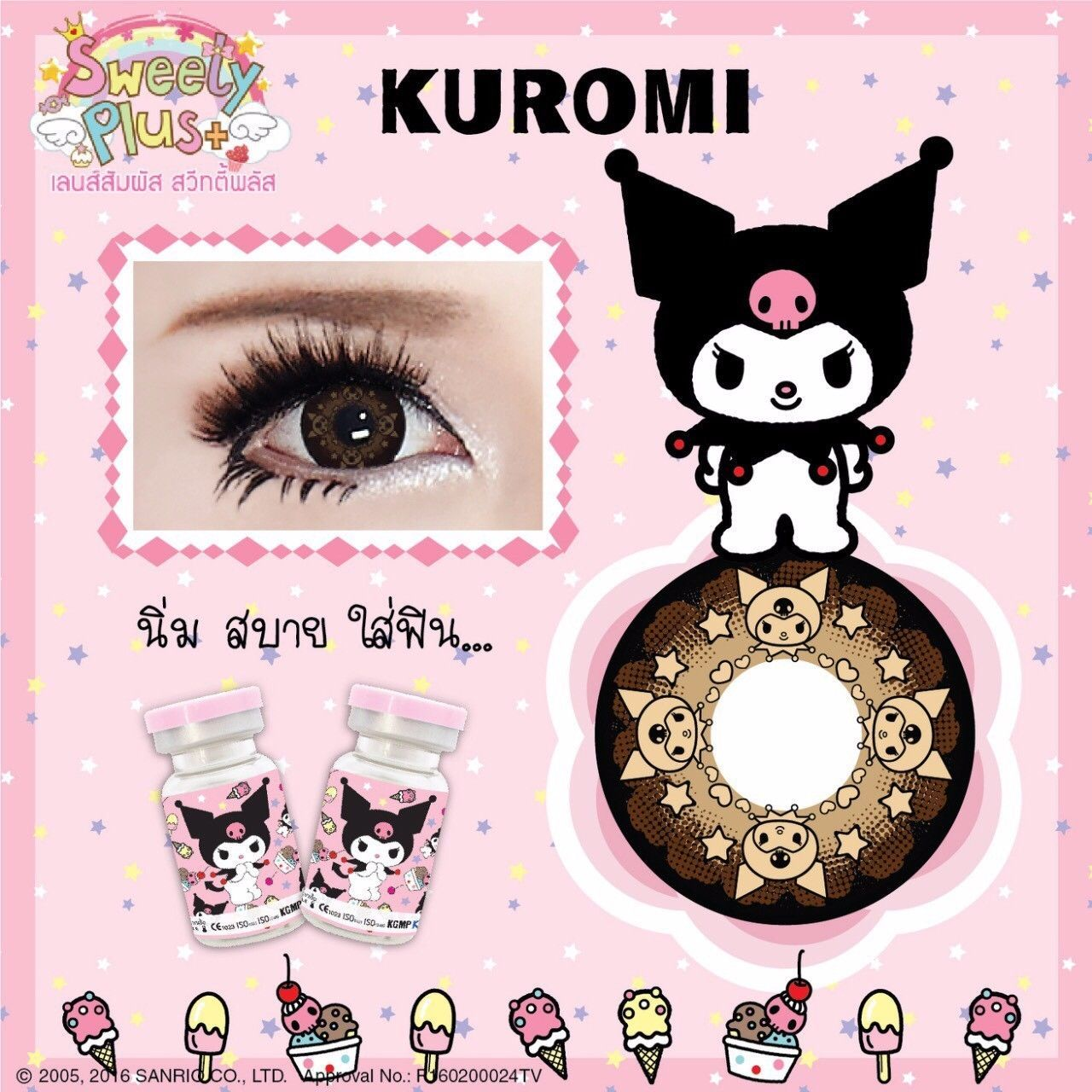 Details about Soft Color Contact Lenses Hello Kitty Kuromi