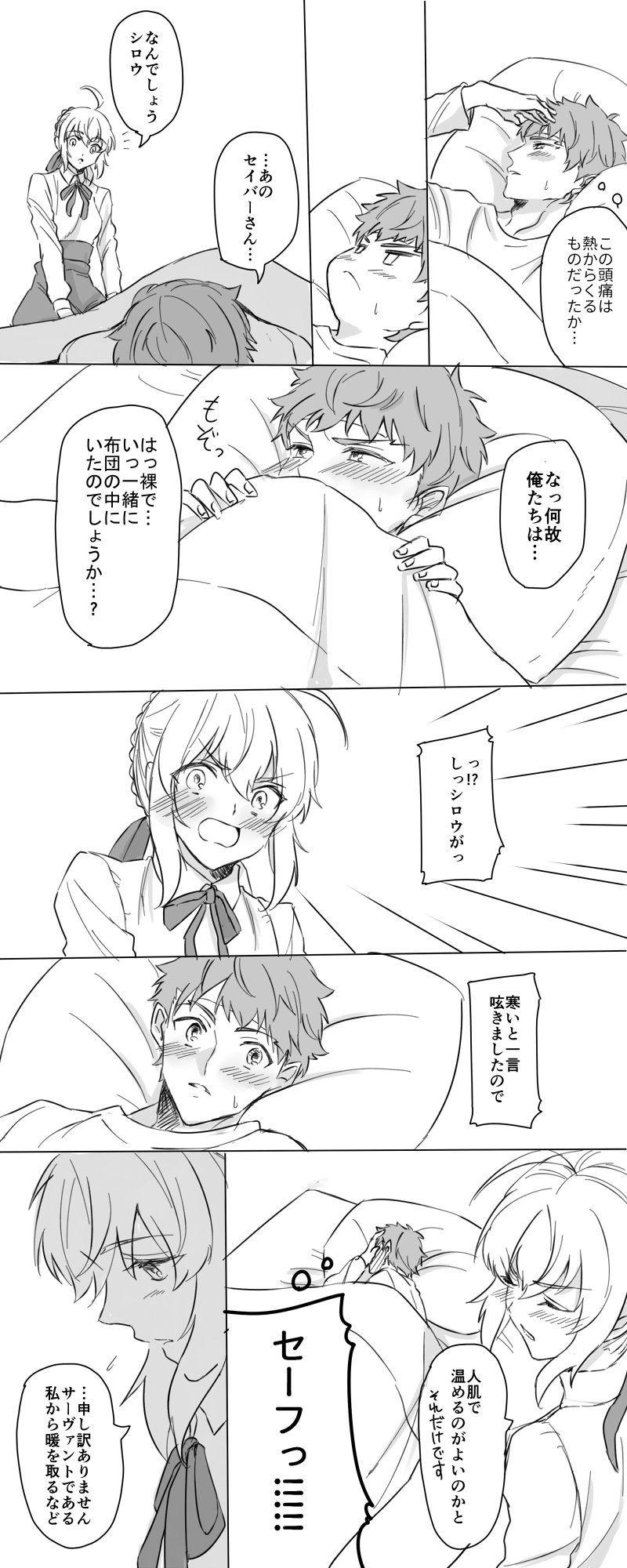 Twitter 漫画 Fate 漫画 Fate 士郎