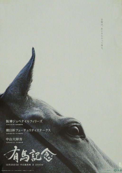 競馬 有馬 記念