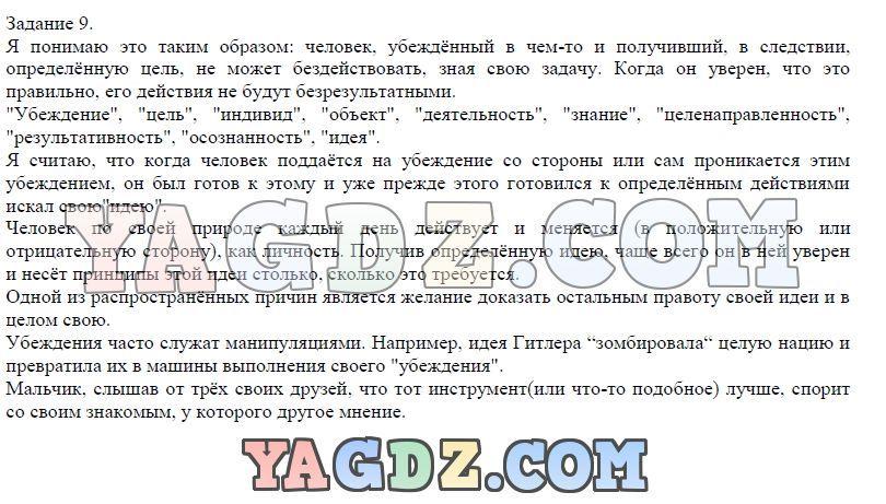 Гдз по русскому языку автор розенталь 10-11 класс 2003год