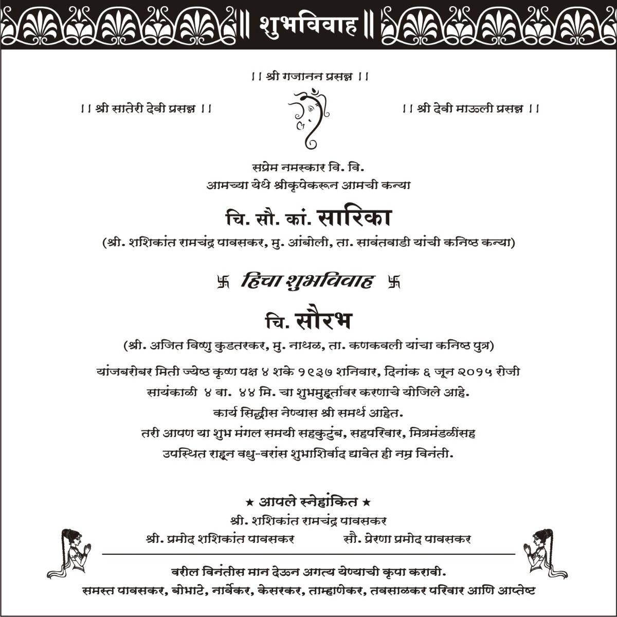 wedding invitation card quotes