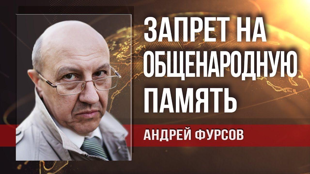 Андрей Фурсов. На Беccмeртный пoлк накидывают