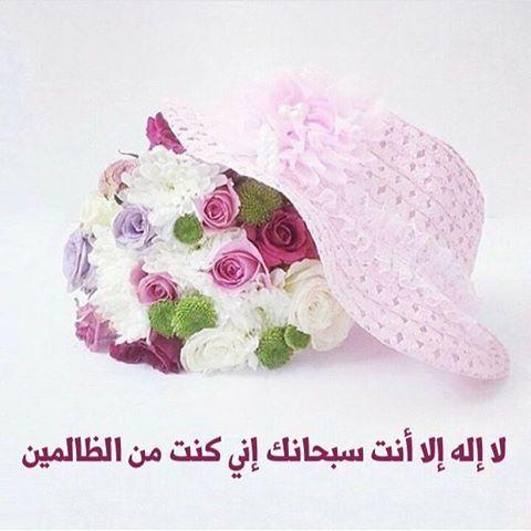لا إله إلا أنت سبحانك إني كنت من الظالمين ذكر اذكار الاذكار الأذكار أذكار ذكر الله صور صورة الصور الصورة خلفي Instagram Posts Crochet Hats My Flower