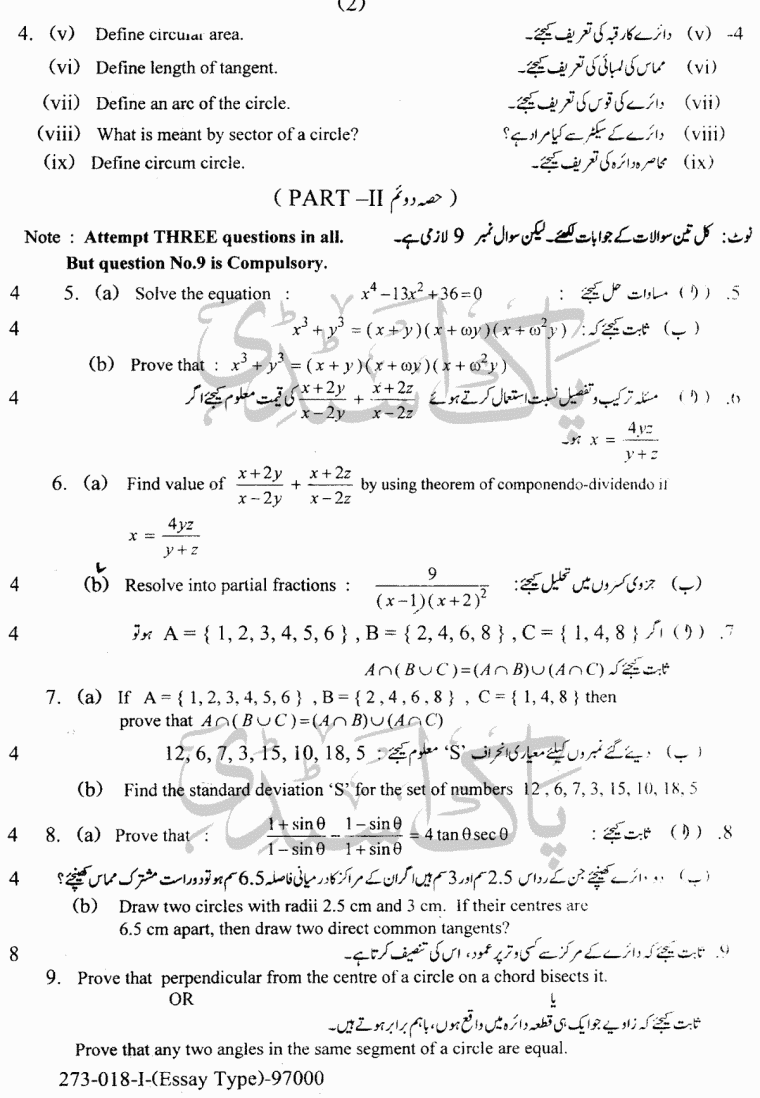 Bise Lahore Board 10th Class Math Past Paper 2018 Pakstudy