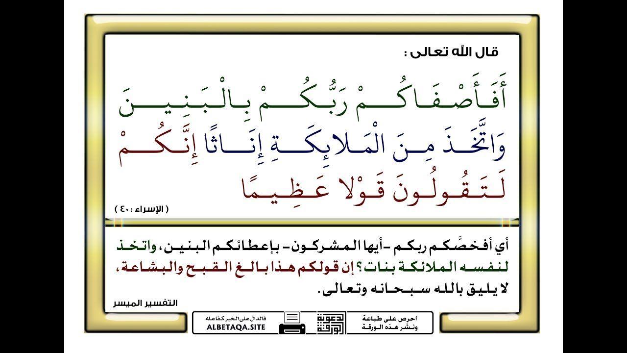 أفأصفاكم ربكم بالبنين واتخذ من الملائكة إناثا إنكم لتقولون قولا عظيما Holy Quran Youtube Quran