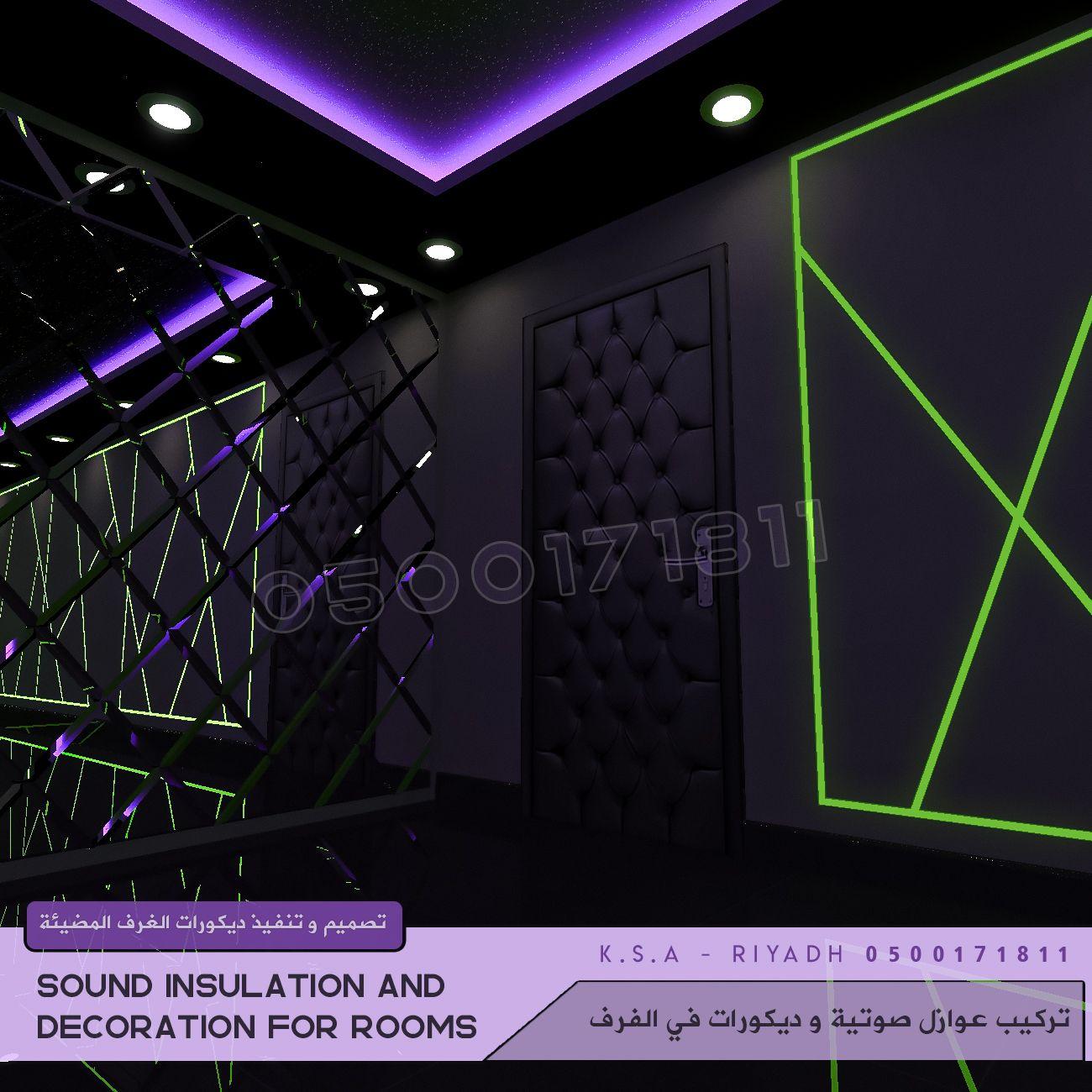 شركة تصميم ديكورات و عوازل صوتيه في الرياض Sound Insulation Room Room Decor