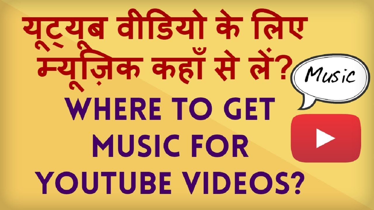 Get Free, Legal Background Music for YouTube videos  YouTube videos