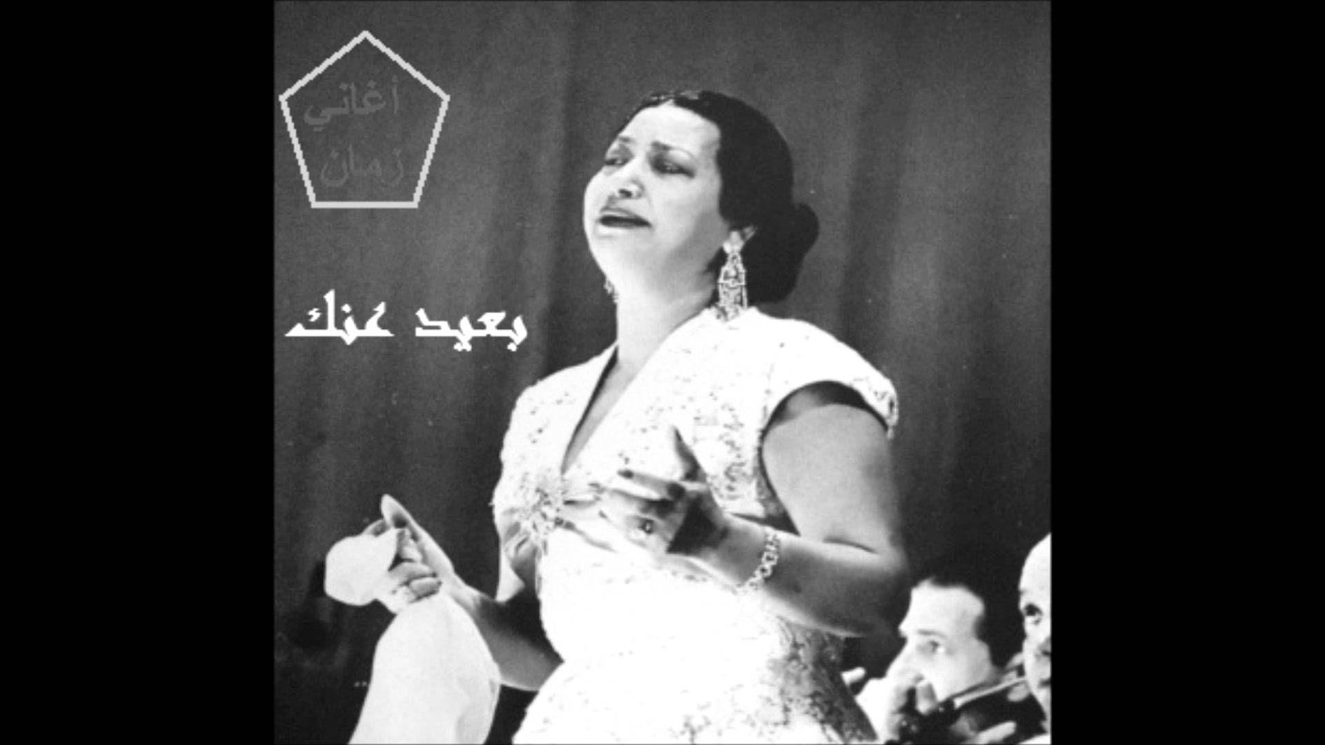 aab168007 ام كلثوم - بعيد عنك - صدى صوت ولا أروع | Oldies are gold(music ...