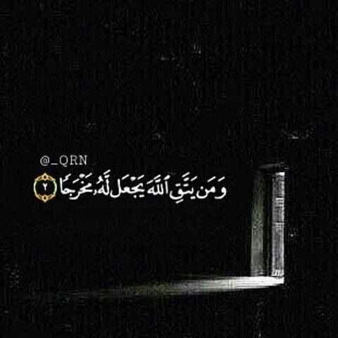 ومن يتق الله يجعل له مخرجا Islamic Quotes Quran Quran Book Quran Verses