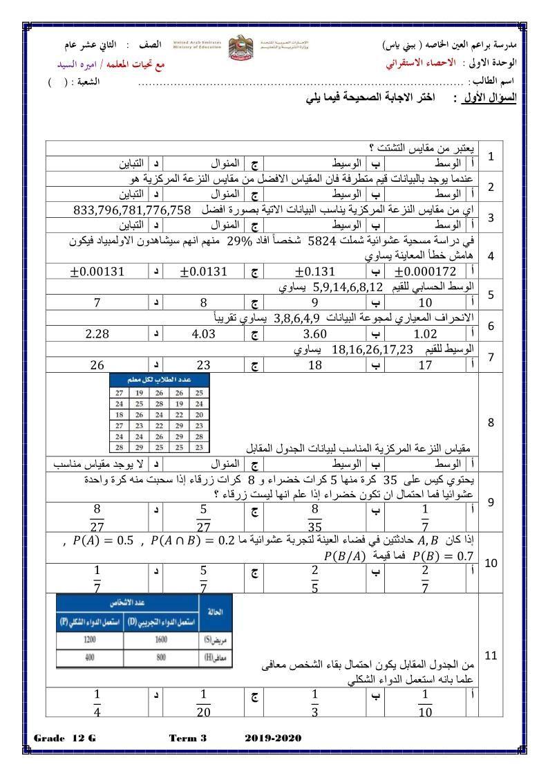 الرياضيات المتكاملة أوراق عمل الإحصاء الإستقرائي للصف الثاني عشر Periodic Table Sheet Music Wylie