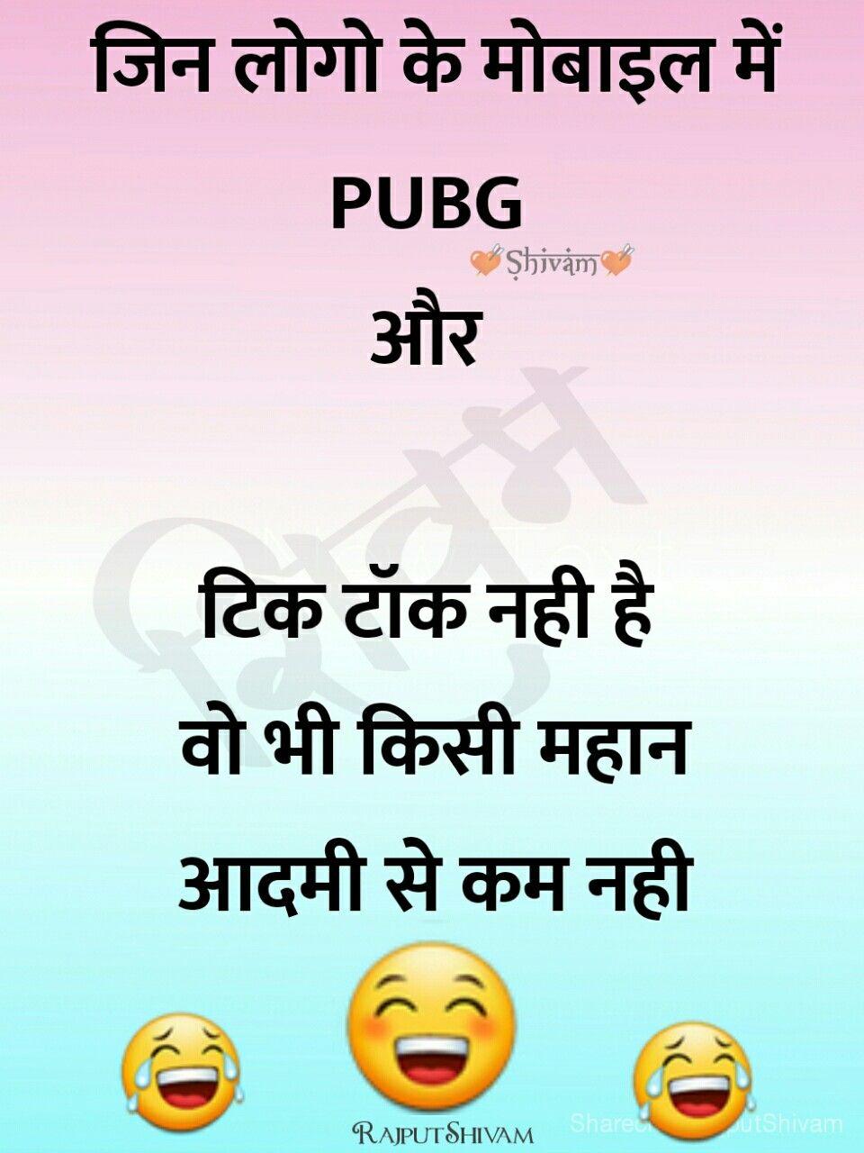 Pubg Funny Jokes In Hindi : funny, jokes, hindi, Khelti, Tiktok, Chalati, Friendship, Quotes, Funny,, Funny, Jokes,, Sarcastic, Witty