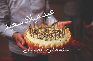 صور عيد ميلاد سعيد Birthday Cake For Him Birthday Cake With Photo Sweet Cakes