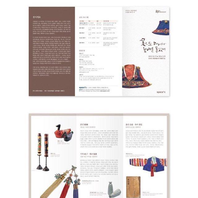 #디자인히다 #히다 #HEEDA #전시 #박물관 #리플렛 #박물관리플렛 #리플렛디자인                #편집디자인 #레이아웃 #캘리그라피 #exhibition #museum #Art #design #layout #grid #leaflet #editorial #printdesign #calligraphy